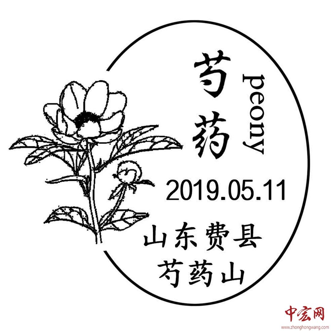 《芍药》特种邮票发行临沂费县纪念戳.jpg