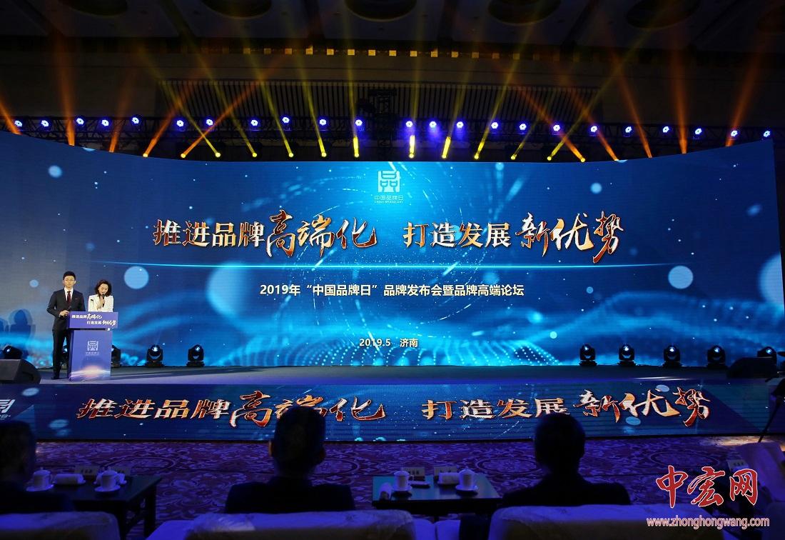 """见证品牌的力量 2019年""""中国品牌日""""品牌发布会在济南召开"""