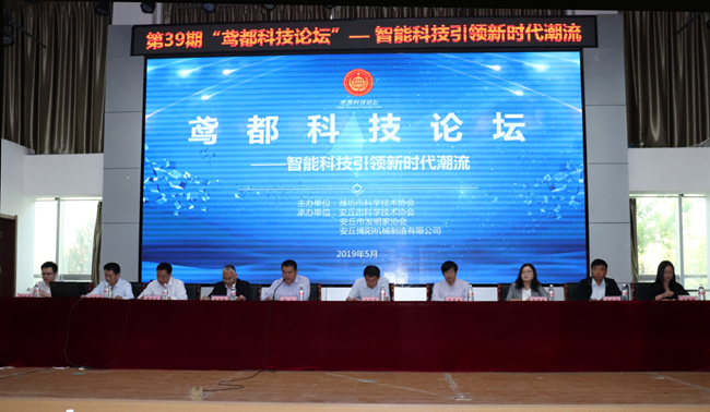 第39期鸢都科技论坛在安丘成功举行