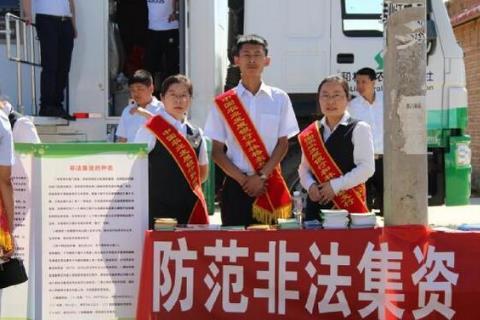 东营:垦利区开展防范非法集资法律法规宣传活动