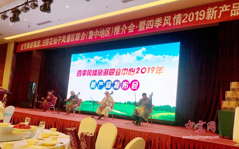 潍坊金宝旅游集团、日照花仙子景区联合四季风情 举行新产品发布会