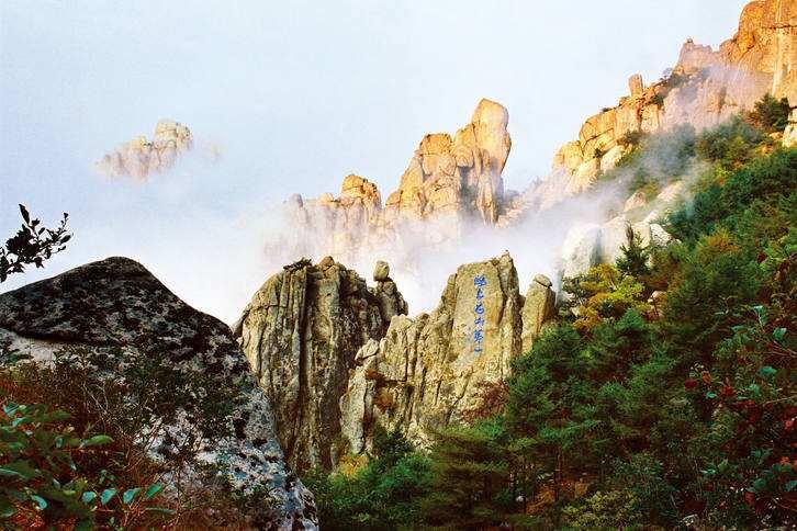首届中国文化旅游峰会(2019青岛)在崂山举行