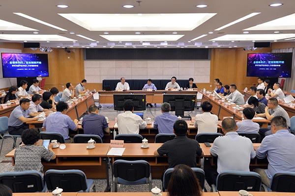 国家发展改革委副主任罗文主持召开推动媒体融合发展专题讲座及座谈会