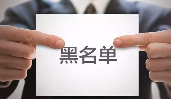 """滨州市实行公共资源交易不良行为""""黑名单""""制度"""