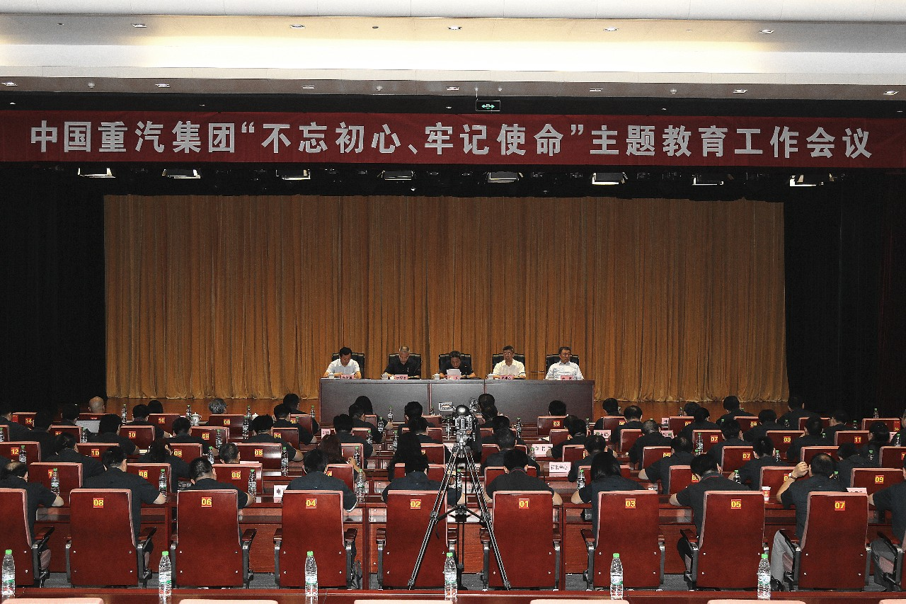 """中国重汽集团召开""""不忘初心、牢记使命""""主题教育工作会议"""
