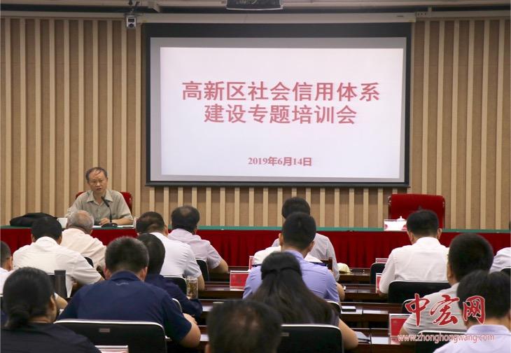 潍坊高新区社会信用体系建设专题培训会召开