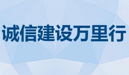 """青州市组织开展""""6.14信用记录关爱日""""专题宣传活动"""