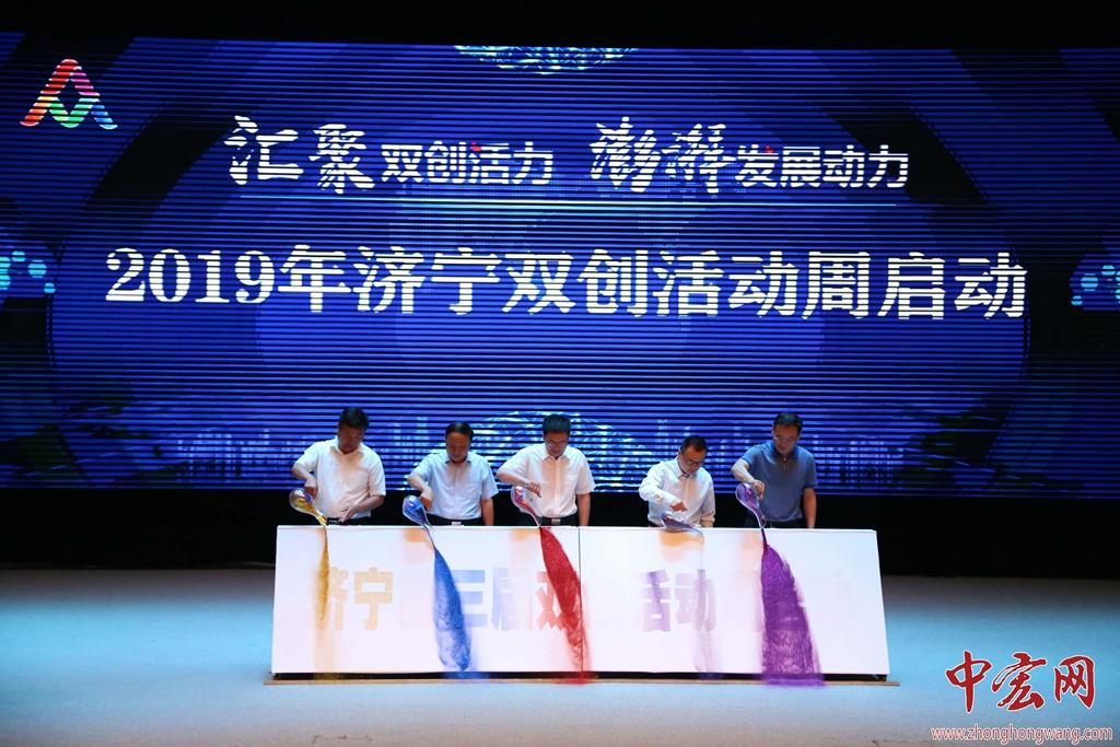2019年济宁市双创活动周正式启动