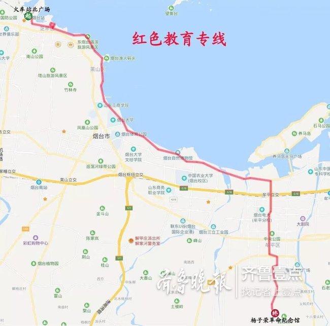 烟台红色教育公交专线将开通,串联芝罘等3区13个站点
