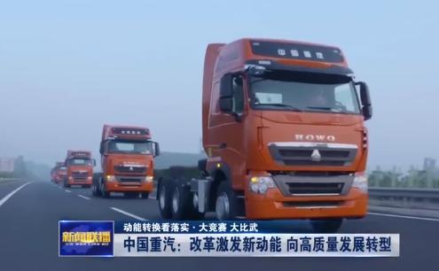 中国重汽:聚焦改革发展新成果
