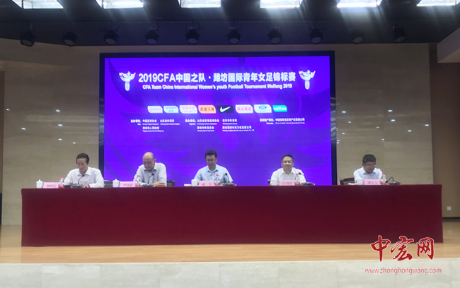 2019CFA中国之队·潍坊国际青年女足锦标赛将于7月14日至22日在潍坊举行