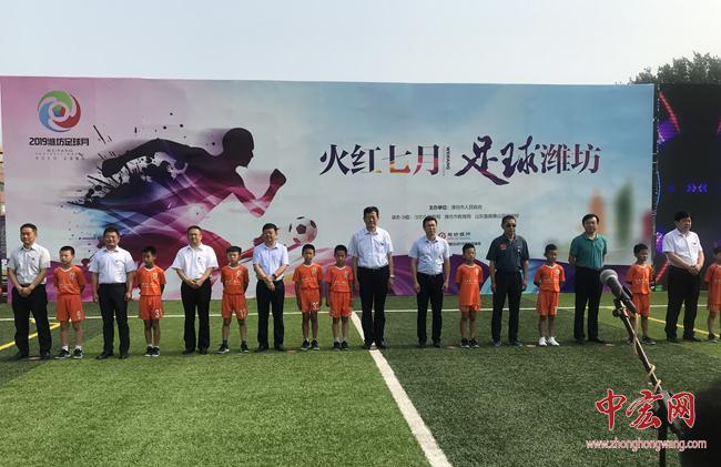 """火红七月、足球潍坊——2019潍坊首届""""足球月""""活动启动"""