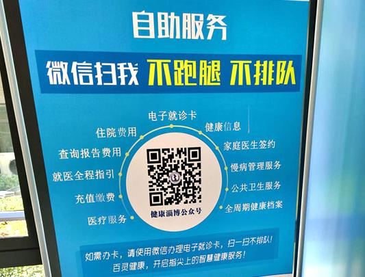 """解决一人多卡问题 32家医院上线""""健康淄博""""一卡(码)通"""