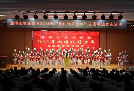 """淄博市2019年首批""""新时代好少年""""集中亮相 10名少年展风采"""