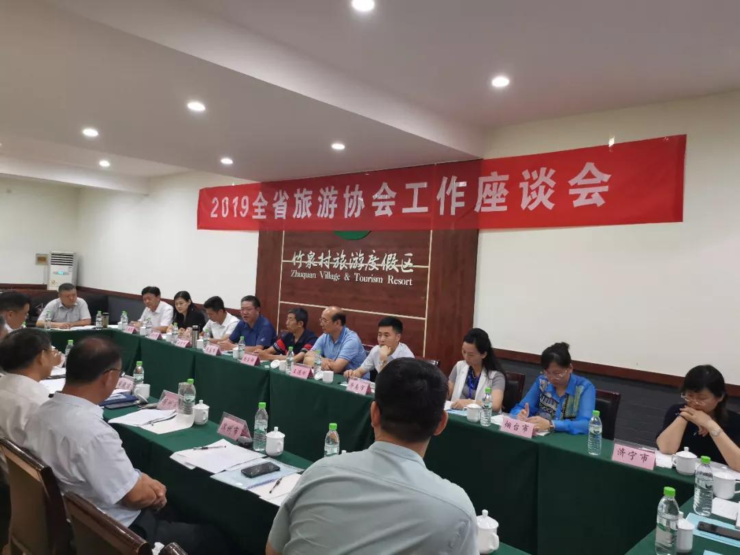 2019山东省旅游协会工作座谈会在临沂召开