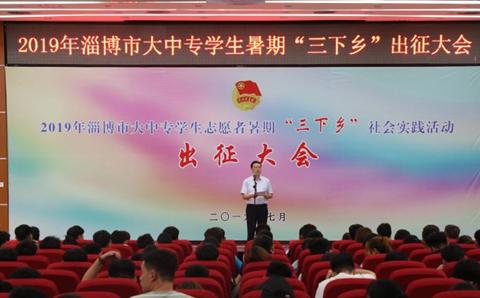 """2019年淄博市大中专学生暑期""""三下乡""""活动全面启动"""