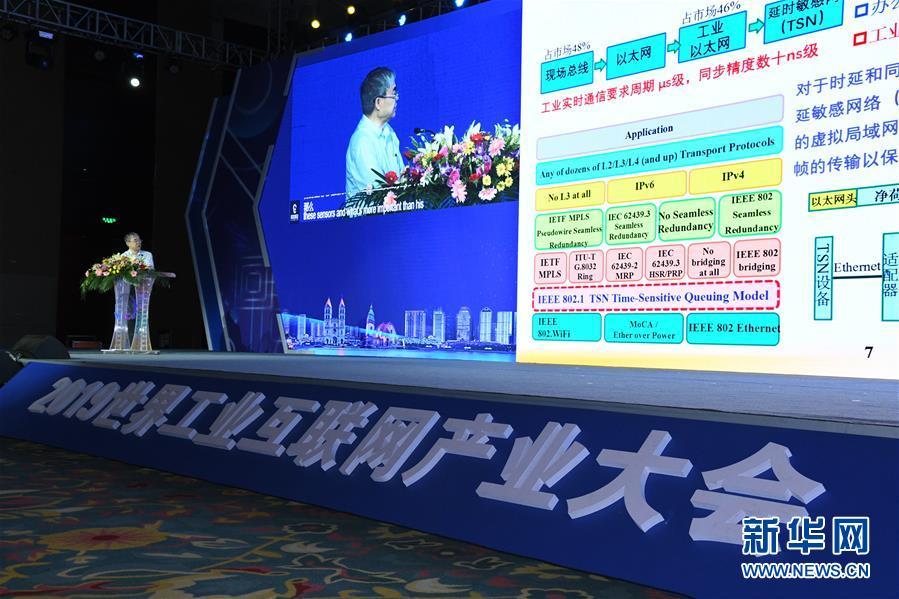 7月25日,参会人员在大会展示区了解工业互联网产业成果。