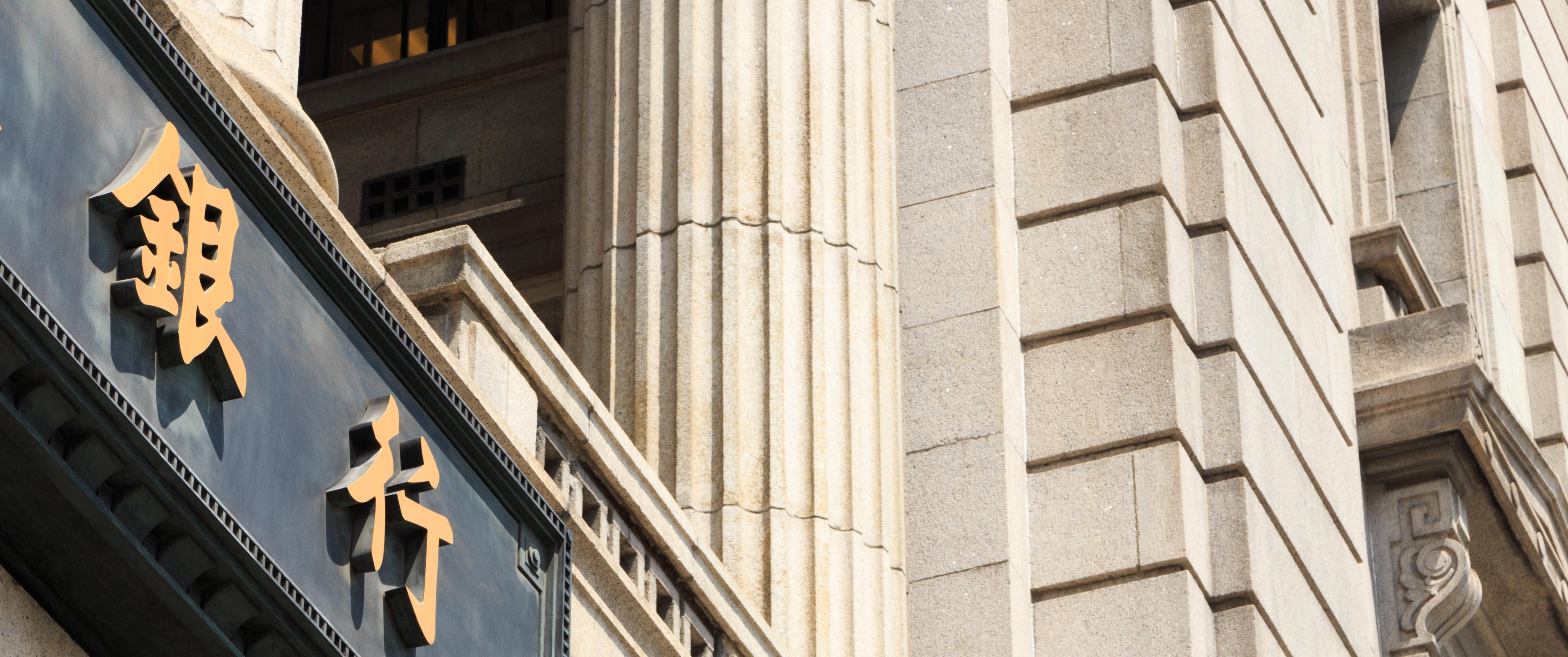 银保监会印发《商业银行股权托管办法》 将建立股权托管机构黑名单