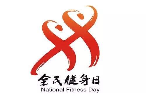 全民健身日!威海多个体育场馆免费对外开放