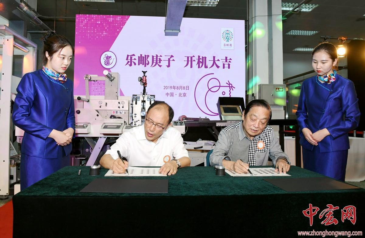 韩美林和邮政集团公司副总经理康宁签批《庚子年》邮票印样ZZY_3236_副本.jpg
