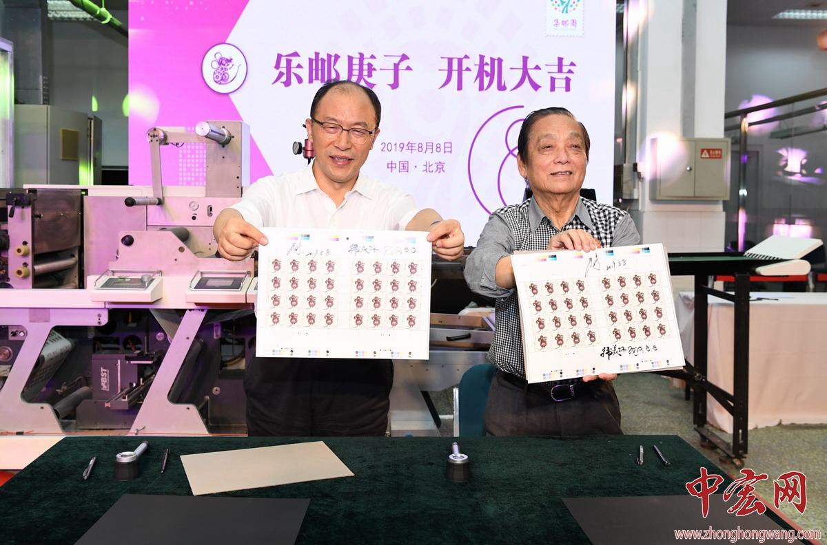 韩美林和邮政集团公司副总经理康宁签批《庚子年》邮票印样ZZY_3263_副本.jpg