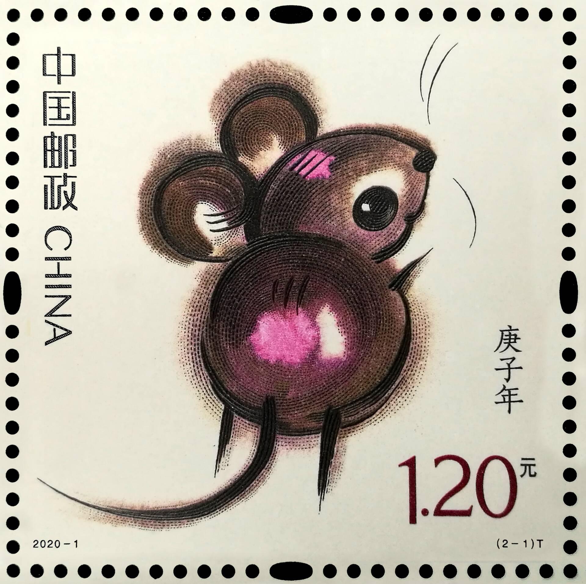 庚子年 邮票.jpg