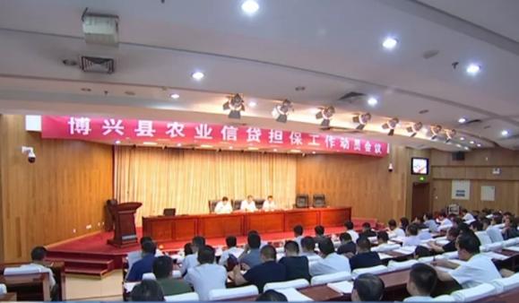 滨州市博兴县召开全县农业信贷担保工作动员会