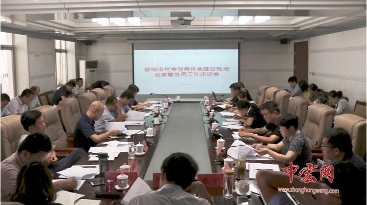 聊城市召开社会信用体系建设现场观摩暨信用工作座谈会
