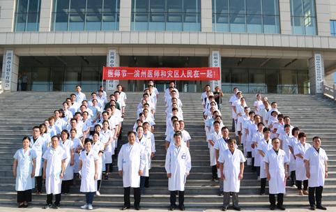 滨州88名医务人员赴灾区免费接诊1800余名群众