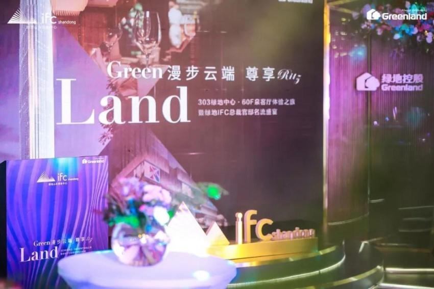 重磅!丽思卡尔顿酒店正式入驻绿地IFC!济南国际化进程又一跨越!
