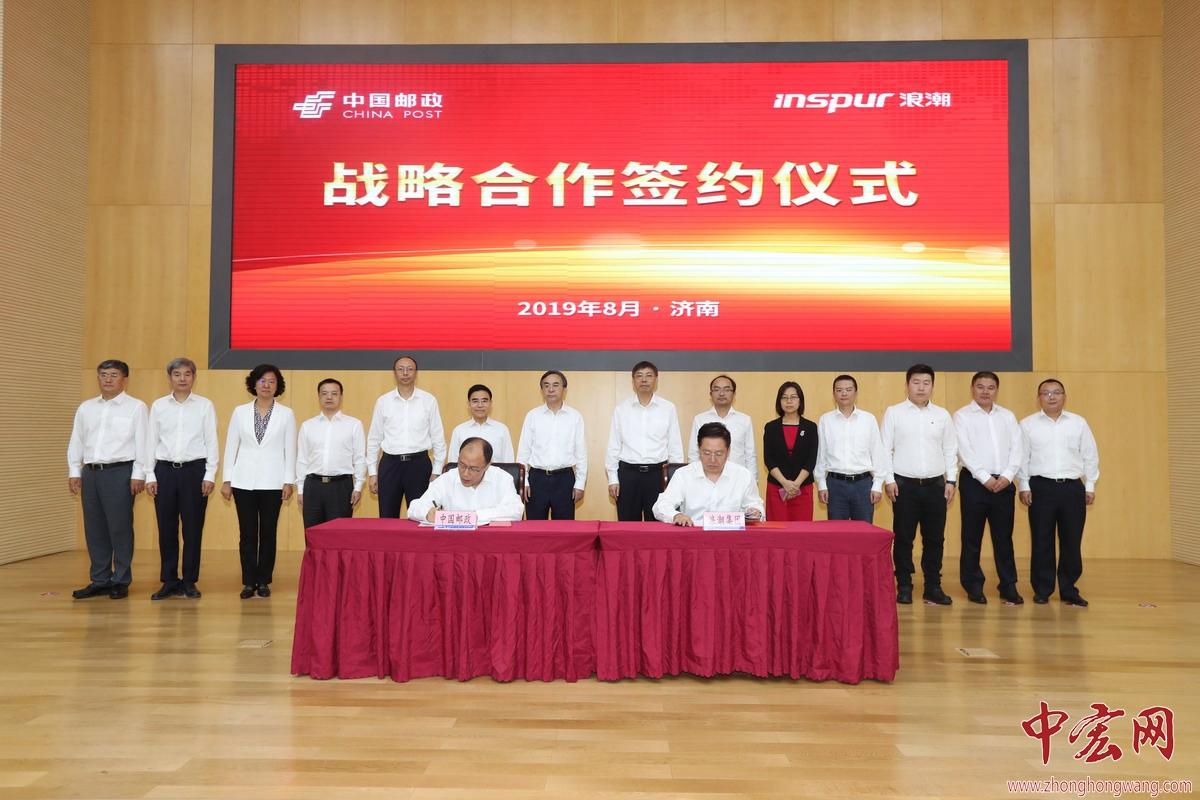中国邮政与浪潮集团开展全面战略合作