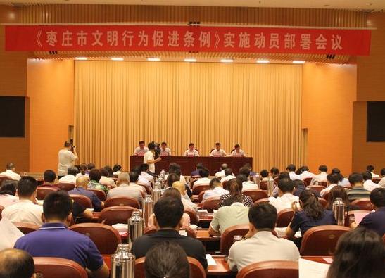 《枣庄市文明行为促进条例》10月1日起实施