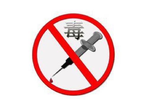 山东三部门联合发布鼓励吸毒人员主动登记倡议书