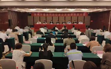 德州市台湾同胞投资企业协会举行换届大会