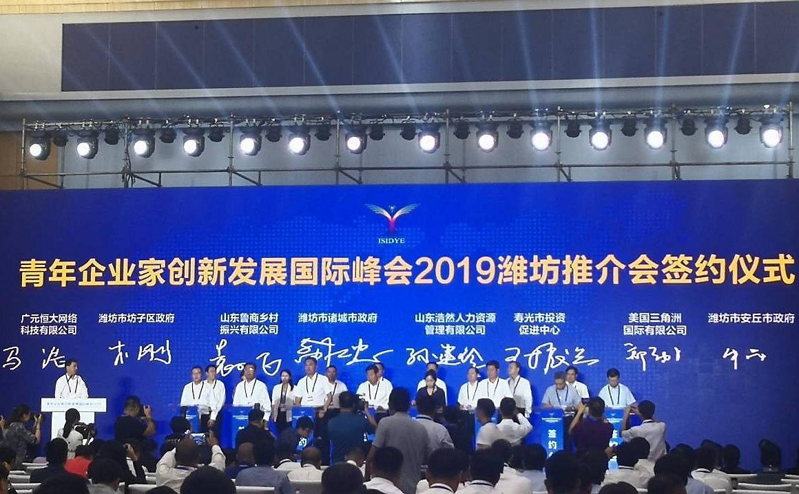 """""""放飞梦想·智汇潍坊""""青峰会2019潍坊市专场推介会在济南举行"""