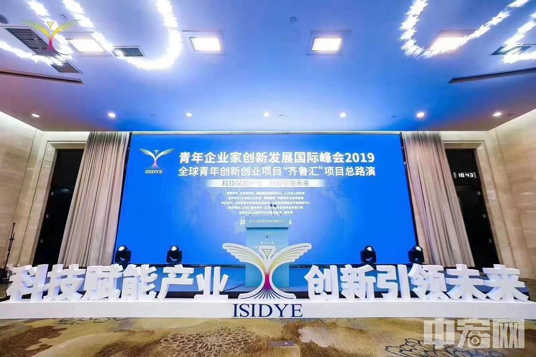 """青企峰会2019全球青年创新创业项目""""齐鲁汇""""项目总路演在济南举办"""