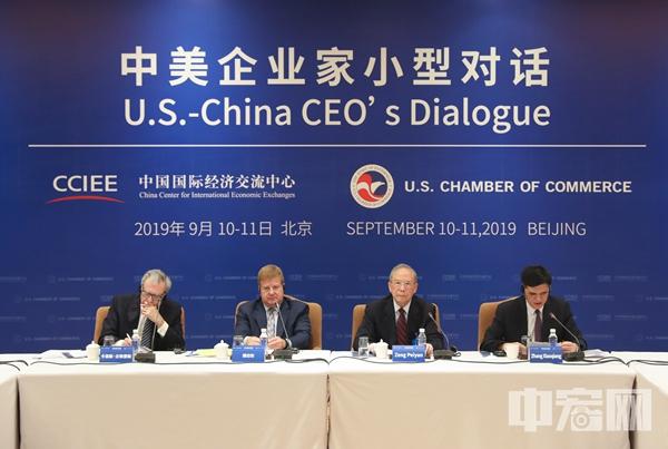 中美企业家小型对话会在京举行
