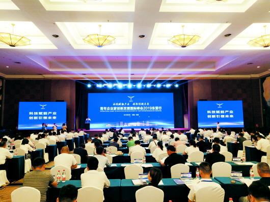 汇智聚能的盛会 青企峰会再掀创新创业创造风潮