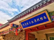 临沂市第一批红色堡垒镇村公布 30个村子榜上有名