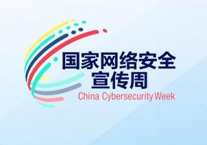2019淄博市网络安全宣传周活动启动