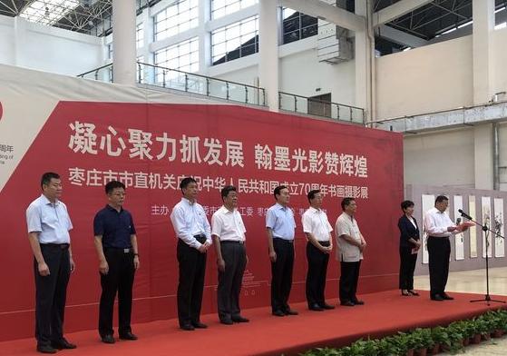 枣庄:翰墨飘香庆祝新中国成立70周年
