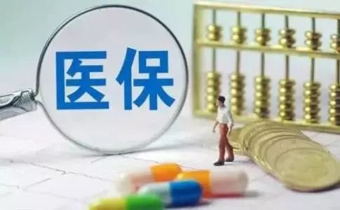 济南出征求意见,将部分医保经办业务下沉至基层医院
