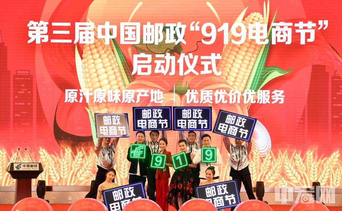 """大力发展农村电商!第三届中国邮政""""919电商节""""在京启动"""