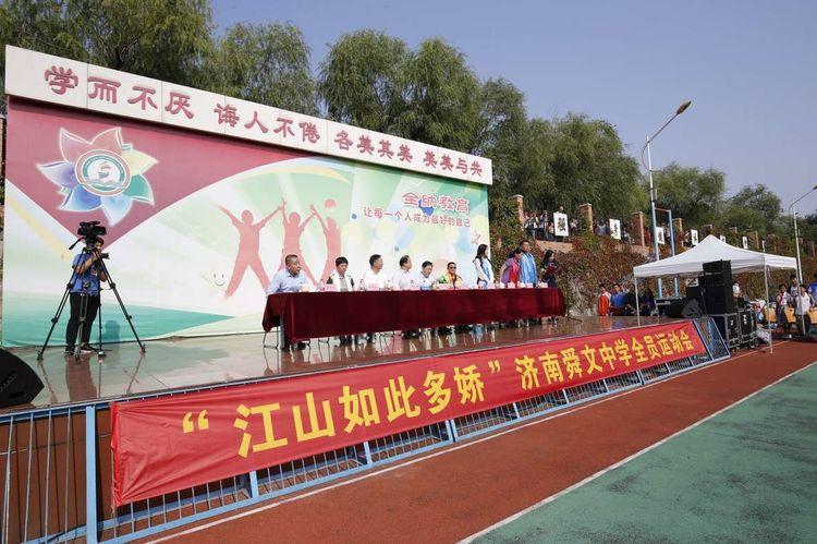 江山如此多娇——济南舜文中学秋季运动会开幕式