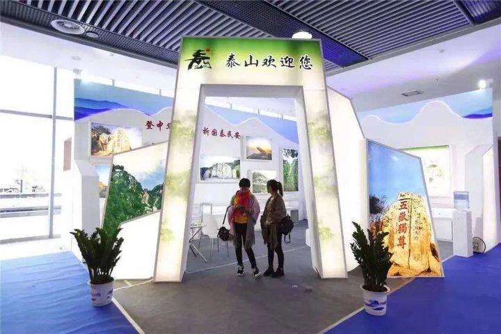 2019山东·泰山旅游商品与装备博览会将于10月11日开幕