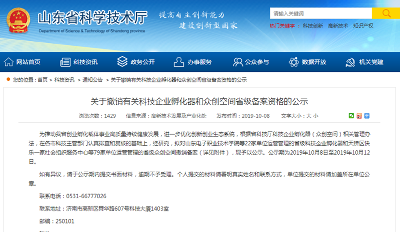 潍坊撤销光电、歌德、万声等9家科技企业孵化器和12家众创空间省级备案资格