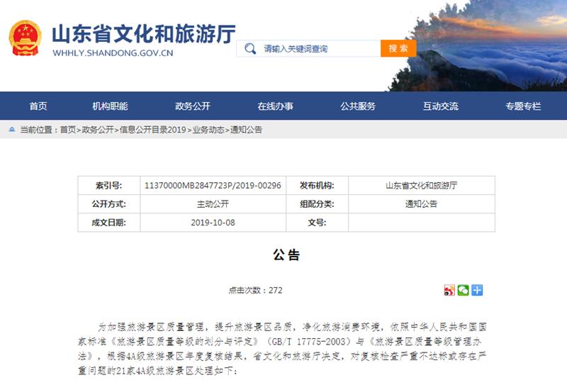 潍坊市大源生态游乐园因存在严重问题被责令整改