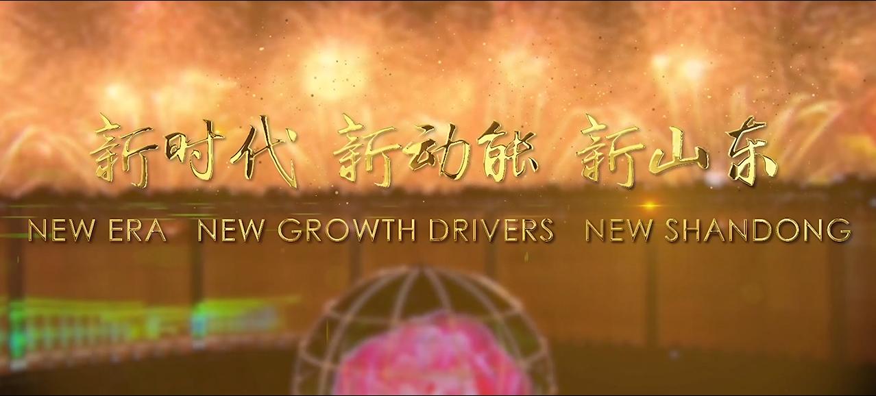 宣传片丨新时代 新动能 新山东