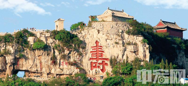 云门山明代摩崖巨寿 闫星年摄于2009年_副本.jpg