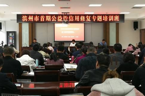 滨州市举办首期公益性信用修复专题培训班